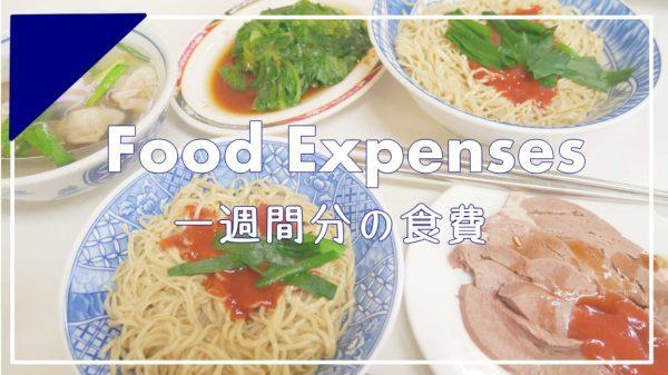 台湾 食費 移住 生活費