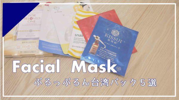 台湾 パック シートマスク おすすめ