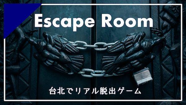 台北 室内 娯楽 密室 脱出 ゲーム