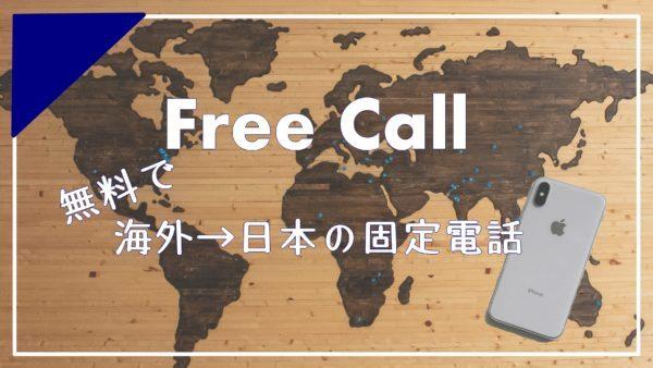 海外 無料 通話 LINE