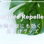 台湾の蚊にも効く虫よけ!おすすめ7選