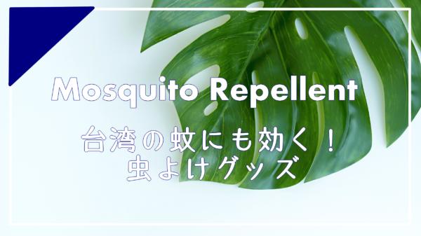 台湾 虫除け 蚊 対策