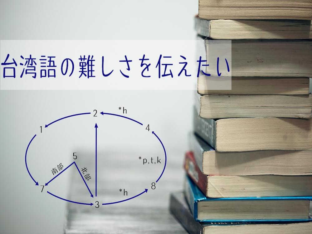 台湾語 中国語 違い 勉強方法