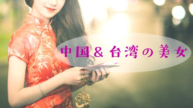 中国 美女 台湾 美人 インスタ
