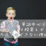 台湾大学中国語センター④高級クラス授業レポ おすすめできない理由2/2