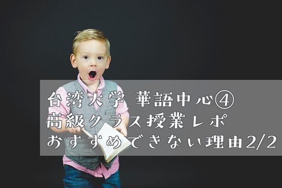 台湾大学 留学 語学 華語中心 中国語 おすすめ