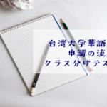 台湾大学中国語センター②申請の流れとクラス分けテスト内容