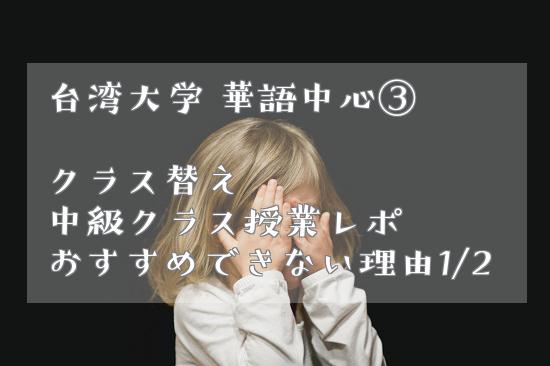 台湾 留学 語学 中国語 おすすめ