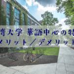 【台湾語学留学】台湾大学中国語センター①特徴・メリット・デメリット