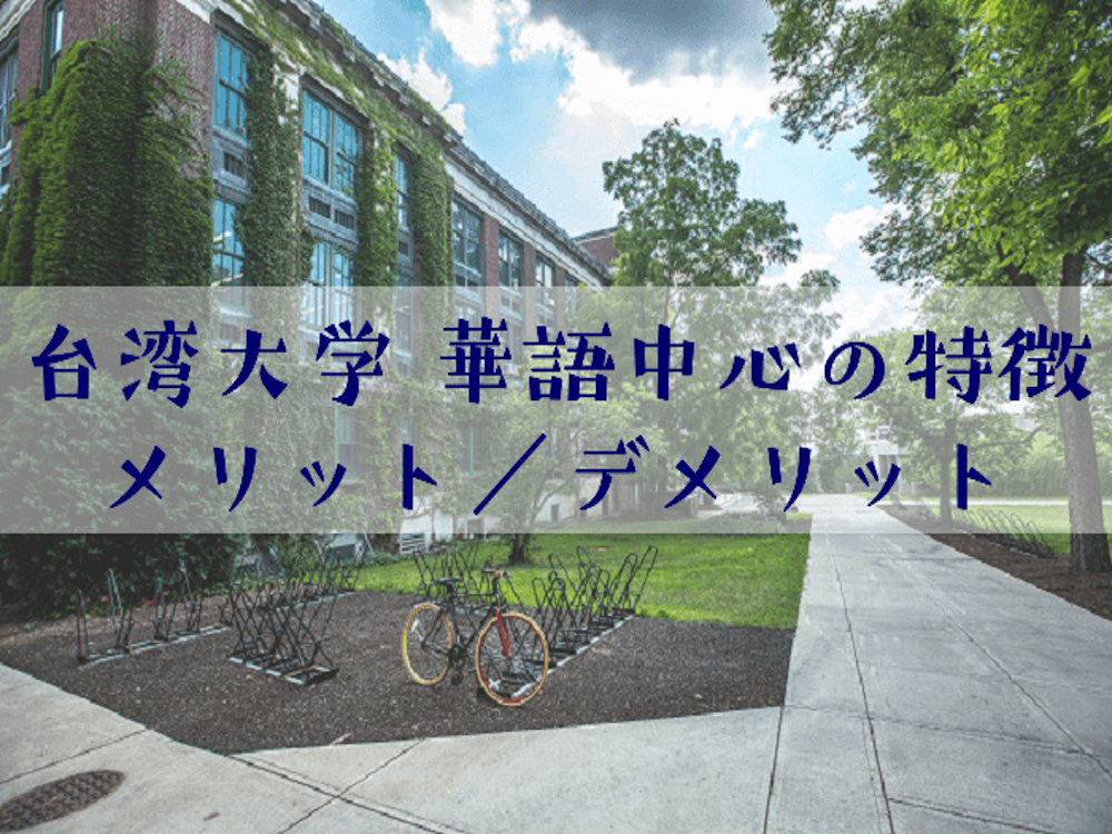 台湾大学 留学 語学 中国語 おすすめ