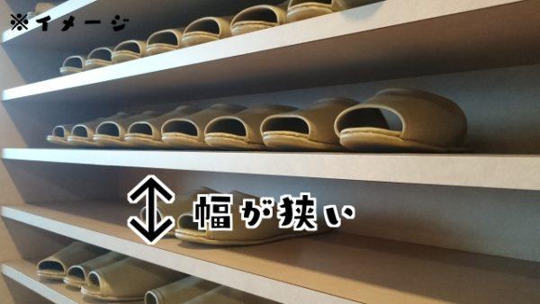 台湾 部屋探し 家 台湾あるある 靴箱