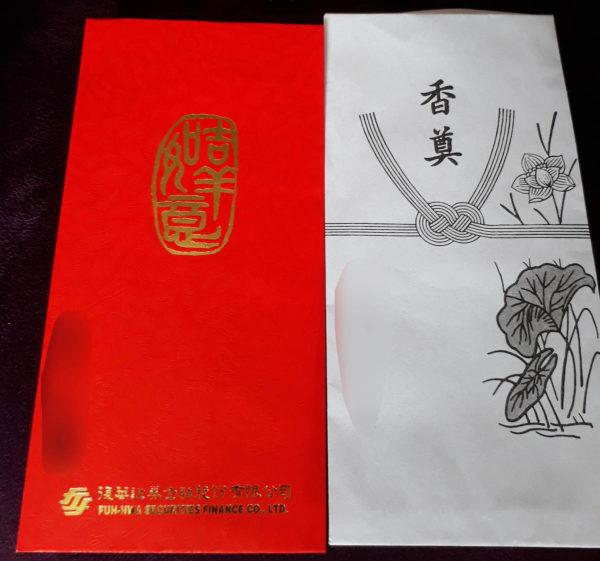 台湾 葬式 香典