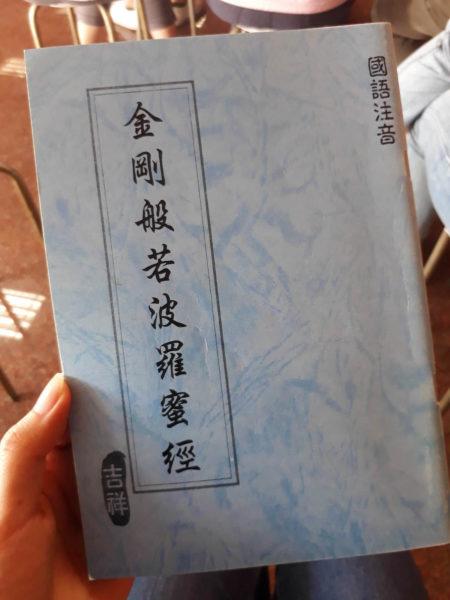 経本 台湾 仏教 お経