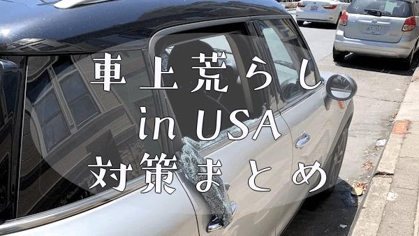 アメリカ 車上荒らし サンフランシスコ 対策