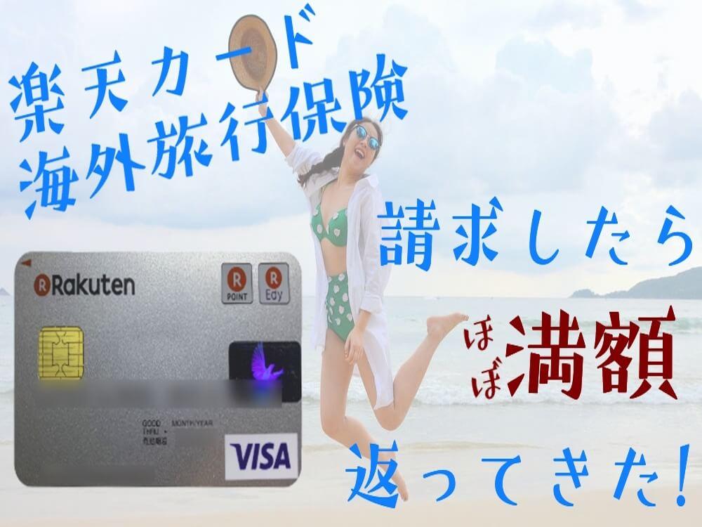 楽天カードで海外旅行損害保険請求 19万円返ってきた あるある台湾