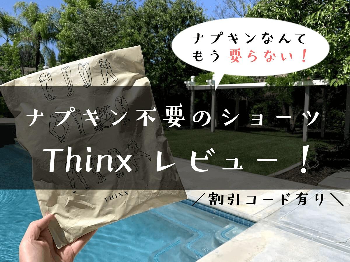 ナプキン いらない パンツ THINX 第三の生理用品