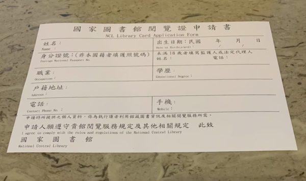 台湾 国家 図書館 入館 手続き 外国人