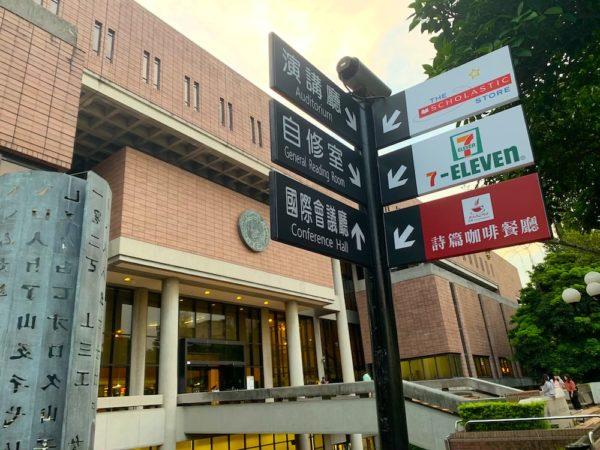 台湾 図書館 カフェ