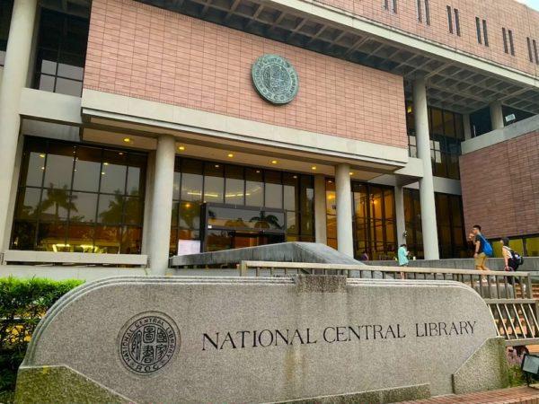 台湾国家図書館 アクセス