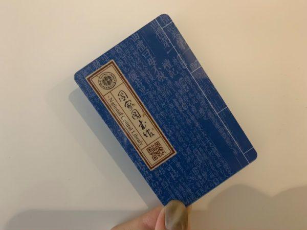 台湾 図書館 カード