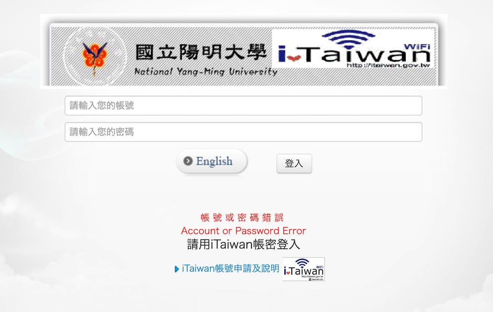 台湾 図書館 Wi-Fi 陽明大学