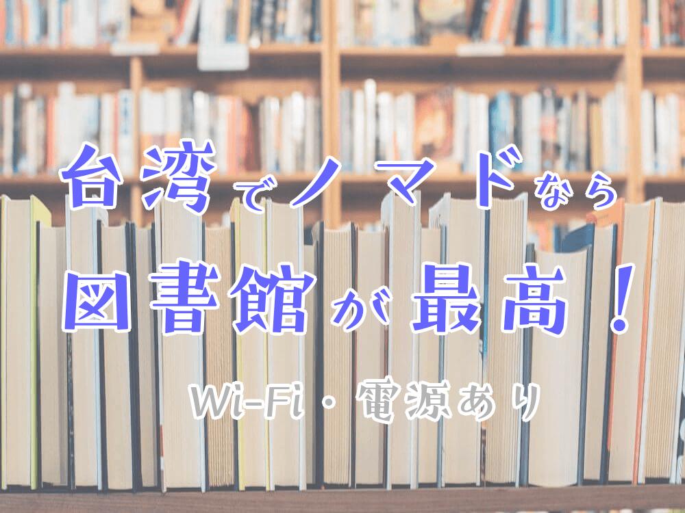台湾 ノマド おすすめ カフェ 図書館 パソコン Wi-Fi 電源