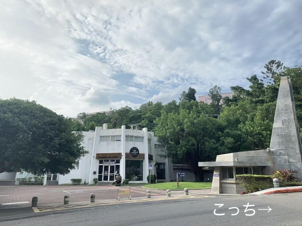 台湾 ハイキング 山登り レジャー 陽明大学 軍艦岩
