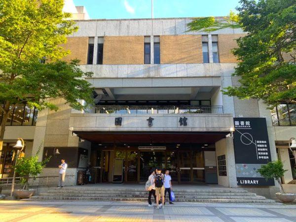 台北科技大学 図書館 台湾 ノマド