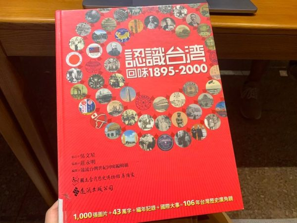 不只是圖書館 not just library 台湾 歴史 図書館