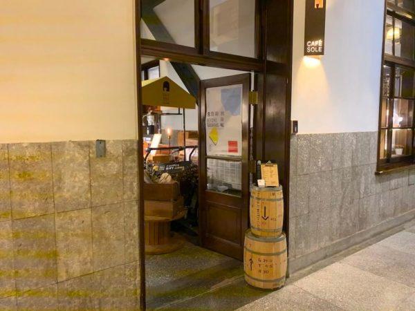 台湾 アート 松菸 カフェ 図書館