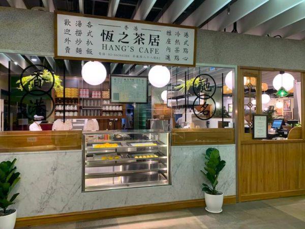 台湾 誠品 松菸 松山文創区 フードコート 図書館
