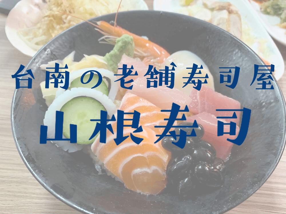 台南 グルメ 山根寿司
