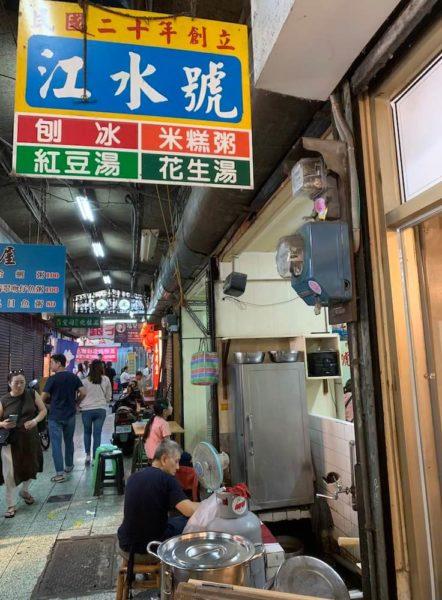 台南 食べ物 グルメ おすすめ かき氷 江水号