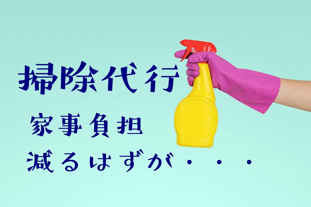 掃除代行 家事 外注 台湾