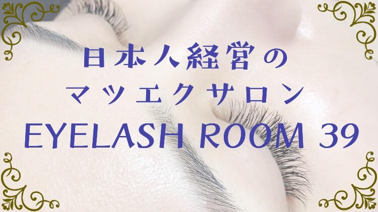 台湾 台北 天母 マツエク パーフェクトラッシュ 日本人 日本語 EYELASHROOM39