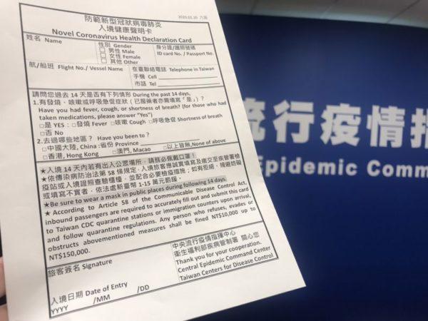 台湾 コロナ 旅行 検査