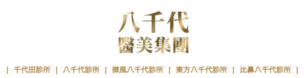 八千代クリニック ピコレーザー フラクショナル シミ取り 台北 台湾
