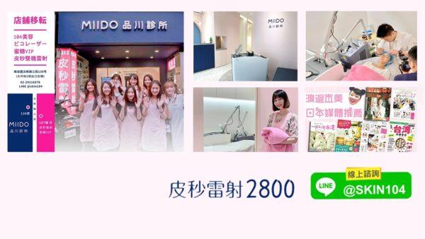 MIIDO品川 台湾 美容クリニック ピコレーザー シミ取り メニュー