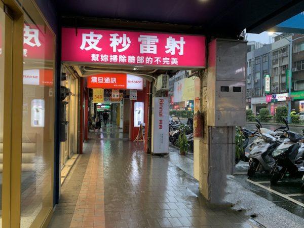 MIIDO品川 台湾 美容クリニック ピコレーザー シミ取り