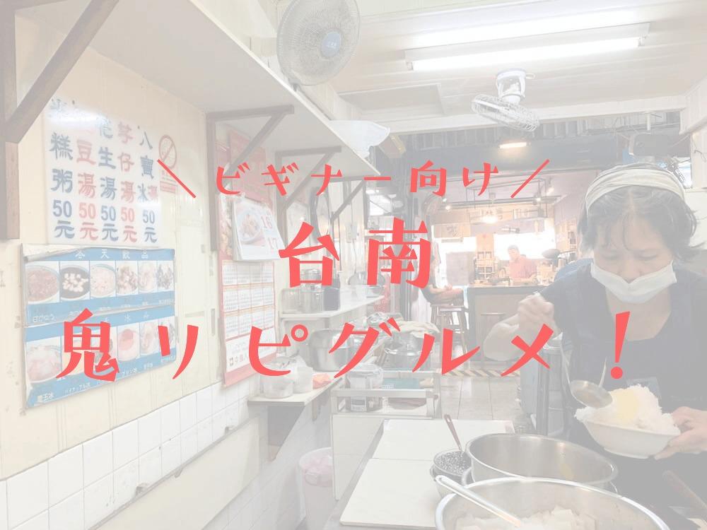 台南 食べ物 グルメ おすすめ 牛肉湯 阿財